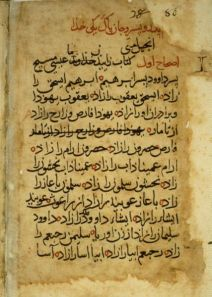 The opening of the gospel of Matthew, in Persian. Possibly acquired by the Vatican in the 16th century (Library of Congress)